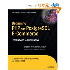 Beginning PHP And PostgreSQL E-Commerce: From Novice to Professional (Beginning, from Novice to Professional)