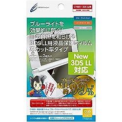 【New3DS LL対応】CYBER ・ 液晶保護フィルム [ ブルーライトハイカット タイプ ] ( 3DS LL 用) 【30日間交換保証】