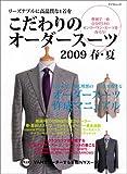 こだわりのオーダースーツ 2009 春・夏 (マイコミムック)