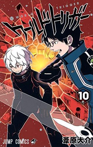ワールドトリガー 10 (ジャンプコミックス)の詳細を見る