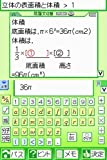 「数学マスターDS」の関連画像