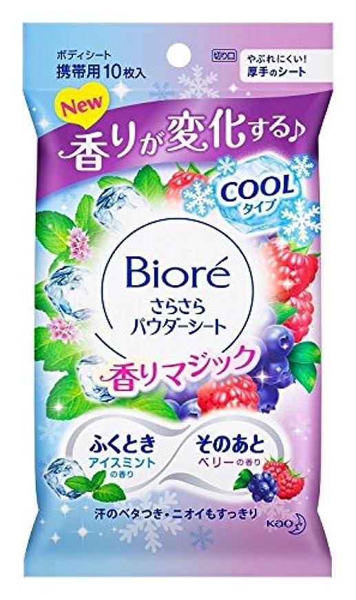 花王 ビオレ さらさらパウダーシート ふくときミントの香り そのあとベリーの香り 携帯用 10枚