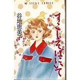 すこしそばにいて / 谷地 恵美子 のシリーズ情報を見る