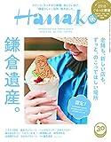 Hanako (ハナコ) 2018年 6月28日号 No.1158[鎌倉遺産。]