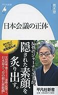 青木理 (著)(80)20点の新品/中古品を見る:¥ 1,022より