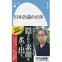 青木理 (著) (34)新品:   ¥ 864 ポイント:8pt (1%)25点の新品/中古品を見る: ¥ 650より