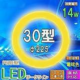 KY LEE LED蛍光灯 丸形 22.5*30cm 30形 グロー式器具工事不要 led蛍光灯 丸型 30W サークライン型相当 ledライト led蛍光灯円形型 電球色 PSE認証済み