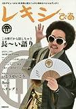 レキシぴあ (ぴあMOOK)