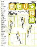間取り★探偵―懐かしアニメ&マンガの間取り78 (SAN-EI MOOK)