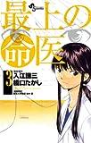 最上の命医(3) (少年サンデーコミックス)