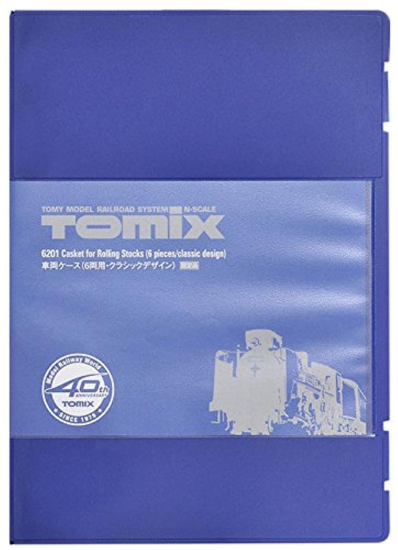 TOMIX Nゲージ 限定 車両ケース 6両用 クラシックデザイン 6201 鉄道模型用品