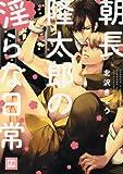 朝長隆太郎の淫らな日常 (花音コミックス)