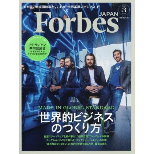 Forbes JAPAN(フォーブスジャパン) 2017年 03 月号 [雑誌]
