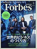 Forbes JAPAN(フォーブスジャパン) 2017年 03 月号 [雑誌]