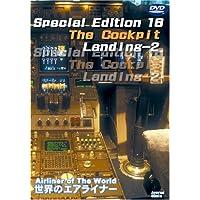 世界のエアライナー Special Edition 16 The Cockpit Landing-2