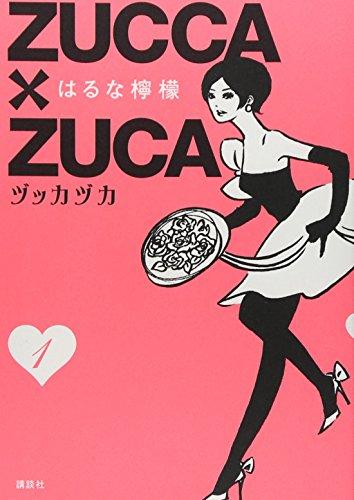 ZUCCA×ZUCA(1) (KCデラックス モーニング)