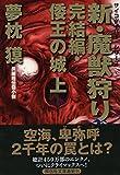 新・魔獣狩り12 完結編・倭王の城 上 (祥伝社文庫)