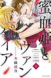 蜜血姫とヴァンパイア 分冊版(2) (少年マガジンエッジコミックス)