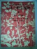日本の野生植物〈草本 3〉合弁花類 (1981年) 画像