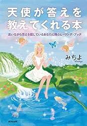 天使が答えを教えてくれる本