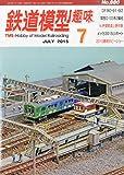 鉄道模型趣味 2015年 07 月号 [雑誌]