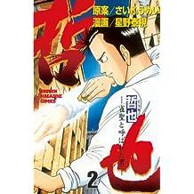哲也~雀聖と呼ばれた男~(2) (週刊少年マガジンコミックス)