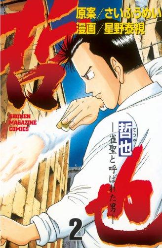 哲也?雀聖と呼ばれた男?(2) (週刊少年マガジンコミックス)