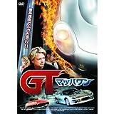 GTマッハワン LBX-051 [DVD]