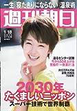 週刊朝日 2013年1月18日 剛力彩芽