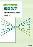 視能訓練士のための生理光学: 自分で作るワークブック