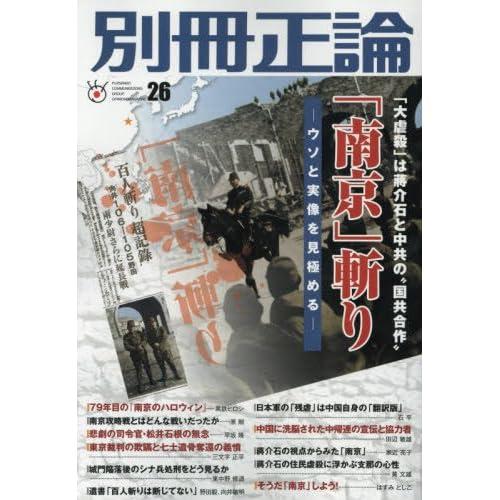 「南京」斬り  「大虐殺」は蔣介石と中共の〝国共合作〟―ウソと実像を見極める― (別冊正論26)