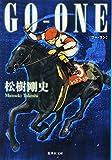 GO‐ONE (集英社文庫)