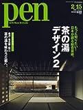 Pen (ペン) 2008年 2/15号 [雑誌]