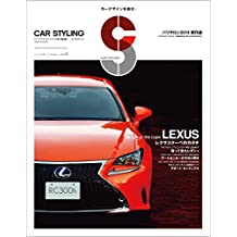 CAR STYLING Vol.2