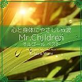 心と身体にやさしいα波 ~ Mr.Children オルゴー...