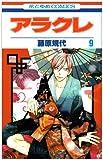 アラクレ 第9巻 (花とゆめCOMICS)