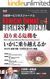 大前研一ビジネスジャーナル 4巻 表紙画像