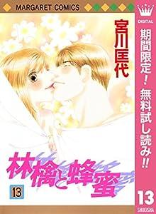 林檎と蜂蜜【期間限定無料】 13 (マーガレットコミックスDIGITAL)