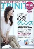 TRINITY vol.48 心身クレンズ/酒井法子/ディーパック・チョプラ博士の瞑想法/ (東京カレンダーMOOKS)