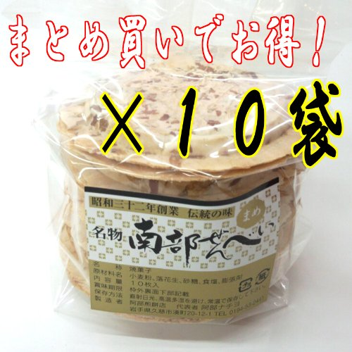 【お中元】名物 南部せんべい(まめ)10枚×10袋 [その他]
