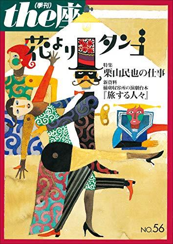 the座 56号 花よりタンゴ(2004) (the座 電子版)
