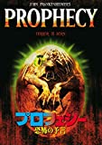 プロフェシー/恐怖の予言 [DVD]