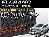 AP 車種別専用カーテンセット AP-CN08 入数:1セット(10枚) ニッサン エルグランド E52系 ハイウェイスター/ライダー可 2010年~