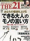 THE 21 (ざ・にじゅういち) 2013年 03月号 [雑誌]
