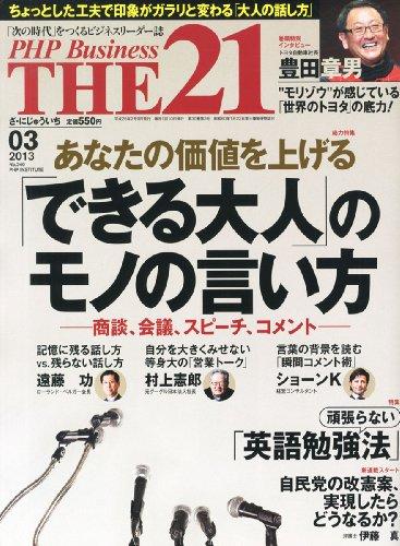 THE 21 (ざ・にじゅういち) 2013年 03月号 [雑誌]の詳細を見る