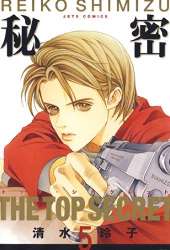 秘密 -トップ・シークレット- 5 (ジェッツコミックス)の詳細を見る