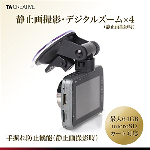 『TA-Creative 広角 170°300万画素 フルHD 1080P 2.7インチ 液晶搭載 セキュリティ ドライブレコーダー 常時録画 Gセンサー 駐車モード ナイトビジョン TA-008C (シルバー)』の6枚目の画像
