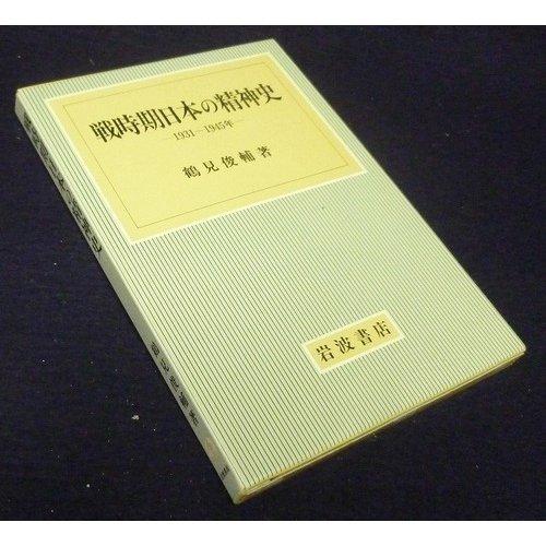 戦時期日本の精神史―1931~1945年の詳細を見る