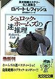 シュロック・ホームズの迷推理―英米短編ミステリー名人選集〈7〉 (光文社文庫)