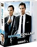 ホワイトカラー シーズン5〈SEASONSコンパクト・ボックス〉[DVD]
